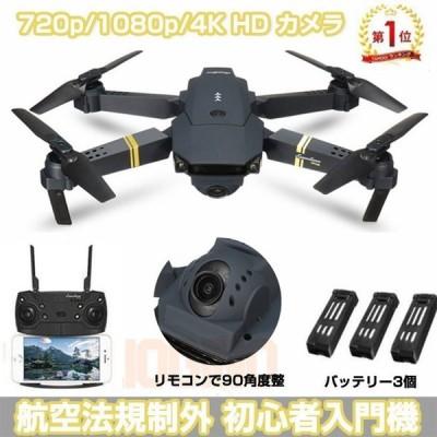 ドローン カメラ付き 小型 子供向け 720p/1080p/4K HD カメラ バッテリー3個 空撮 スマホで操作可 WIFI FPV リアルタイム 免許資格 免許不要