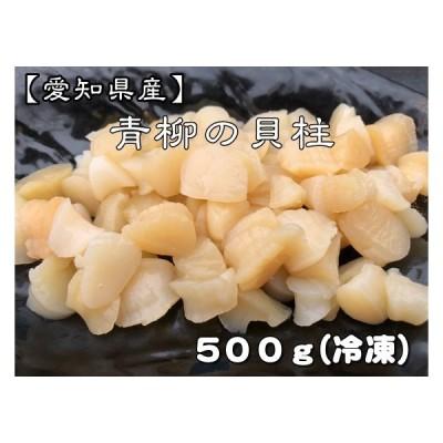 小柱(青柳の貝柱)大500g 冷凍 【愛知県産】
