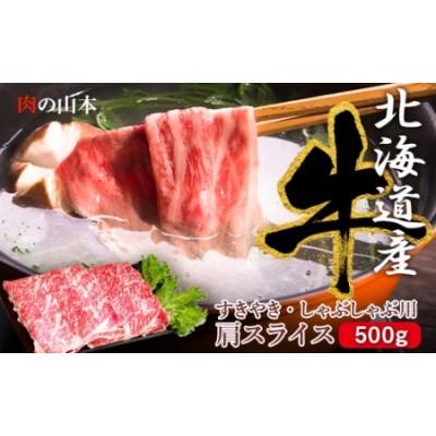 北海道産牛 肩スライス 500g(すきやき・しゃぶしゃぶ用)<肉の山本> 肩肉 牛肉 すきやき しゃぶしゃぶ スライス