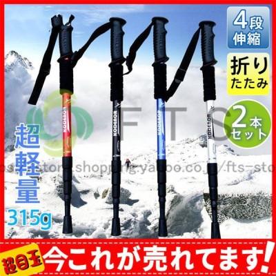 トレッキングポール 2本セット 登山杖 折り畳み 超軽量 折りたたみ ウォーキングポール トレッキングステッキ 4段伸縮 登山ストック 得トク セール