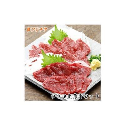 ふじ馬刺し中トロと上赤身 食べ比べセット 各1P たれ・生姜付 馬肉 3〜4人前 賞味期限30日