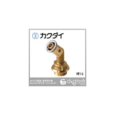カクダイ(KAKUDAI) JKロック高床・低床用水栓ボックスアダプター(ワンタッチ) 呼13 610-020-13 1