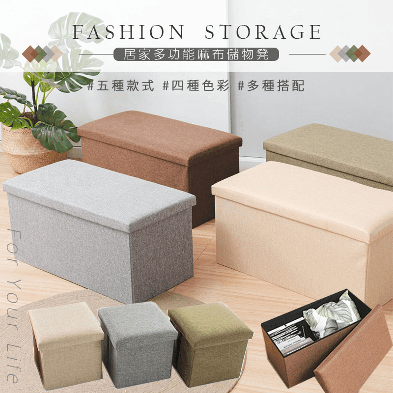 日式棉麻素面摺疊收納沙發椅 收納箱 收納盒 置物桶 折疊收納凳