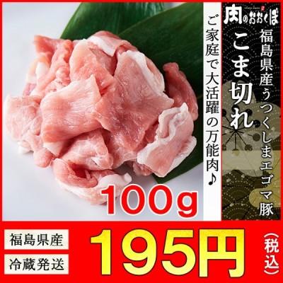 福島県産 うつくしまエゴマ豚 こま切れ 100g