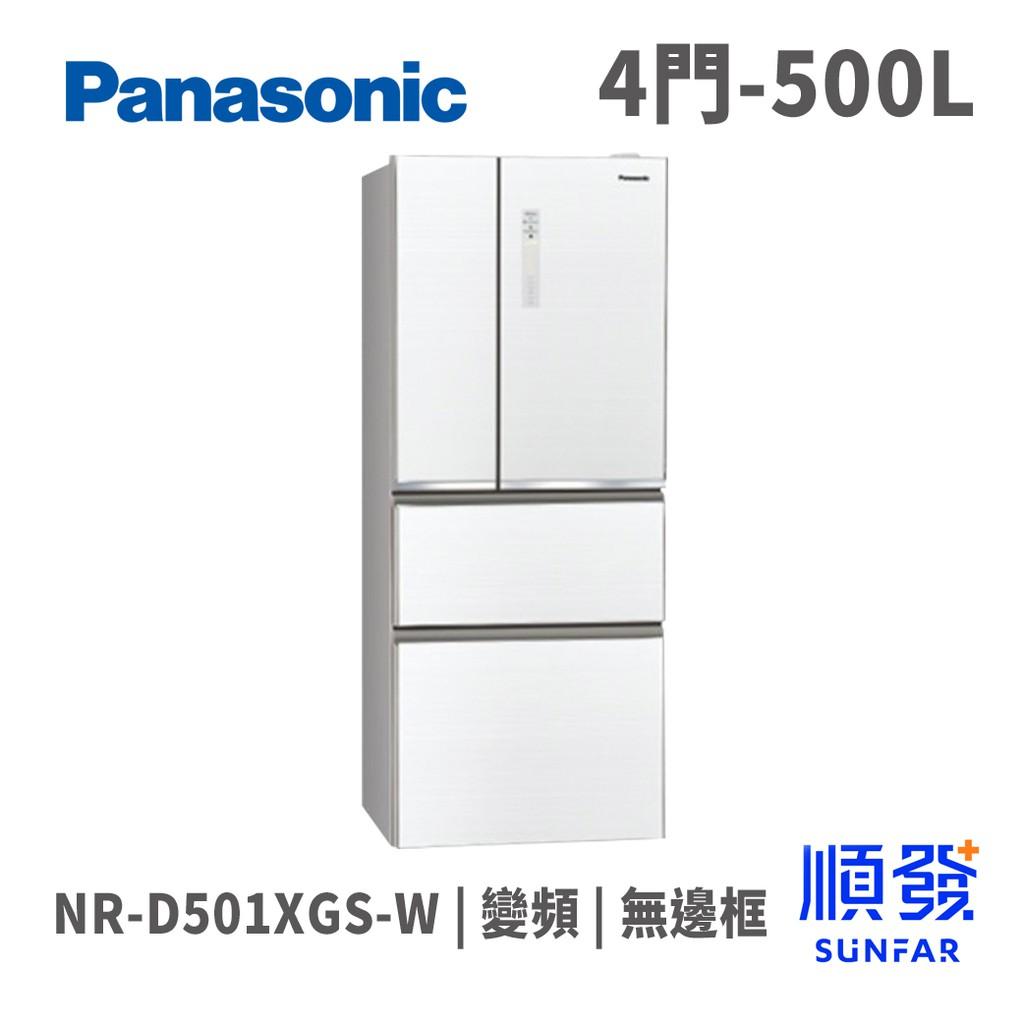 Panasonic 國際牌 NR-D501XGS-W 500L 四門冰箱 變頻 無邊框玻璃 翡翠白色