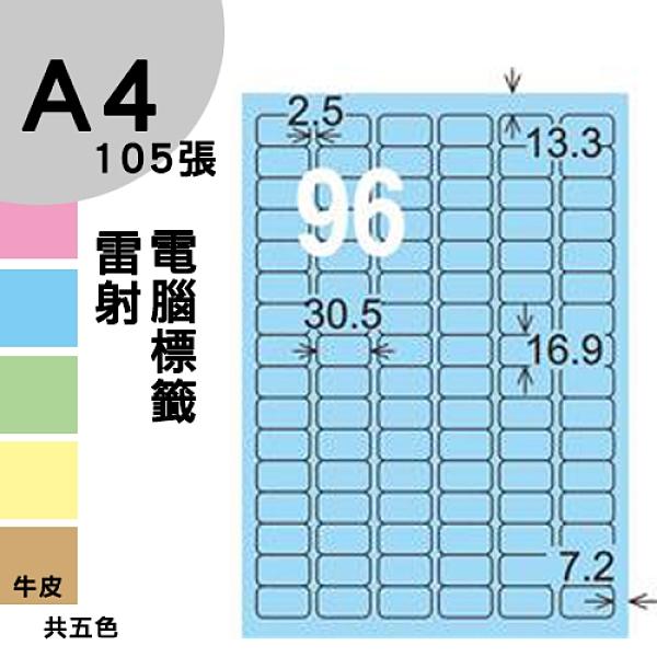龍德 電腦標籤紙 96格 LD-859-B-B  淺藍色 1000張 列印 標籤 三用標籤 貼紙 另有其他型號/顏色/張數