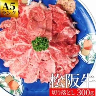 松阪牛 切り落とし 300g 和牛 牛肉 送料無料 産地証明書付 A5ランク厳選 の松阪肉 を厳選 お歳暮 ギフト