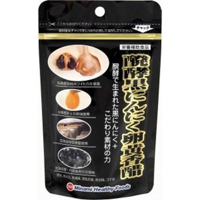 醗酵黒にんにく卵黄香醋(日本製) /48点入り(代引き不可)【送料無料】