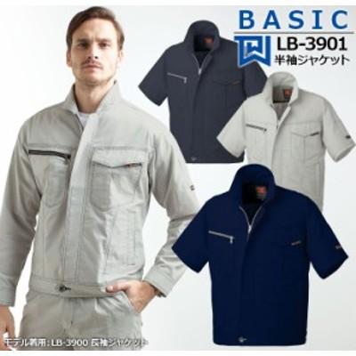 半袖ジャケット LB-3901 タカヤ商事 耐久性 通気性 ジャンバー ブルゾン  作業服 作業着