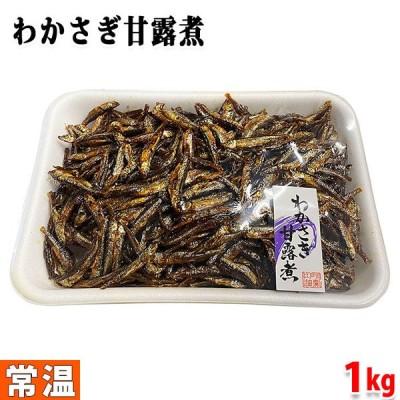 勝木食品 わかさぎ甘露煮(佃煮) 1kg