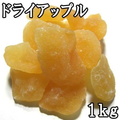 ドライアップル (1kg) 中国産