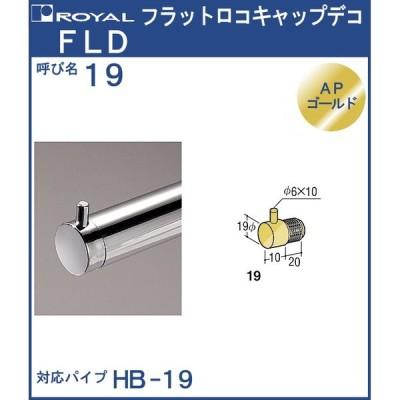 フラット ロコキャップ デコ ロイヤル APゴールド FLD-19 サイズ:φ19×D10+19.5