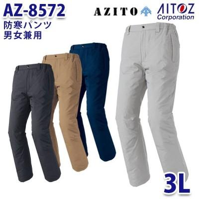 AZ-8572 3L AZITO 防寒パンツ 男女兼用 AITOZアイトス AO6