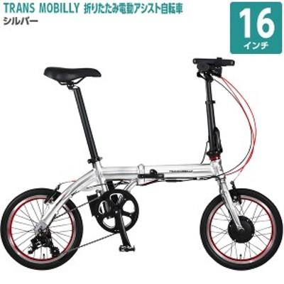 TRANS MOBILLY トランスモバイリー NEXT 16型 折畳み電動アシスト自転車 E-BIKE AL-FDB163E シルバー 92209-09 沖縄・離島配送不可