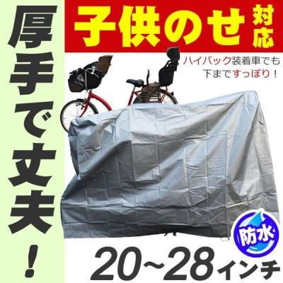 [送料無料] チャイルドシート子供乗せ用ハイバック 大型サイズ自転車カバー 厚手で丈夫で破れない防水カバー サイクルカバー 20〜28インチ 3人乗り自転車対応