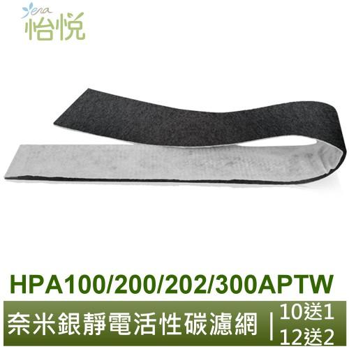 【怡悅奈米銀靜電活性炭濾網】 適用於Honeywell HPA-100 200 202 300 APTW 空氣清淨機