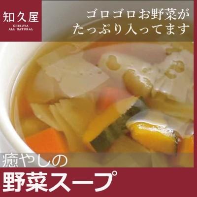 癒やしの 野菜スープ【栄養満点】手作り 健康 惣菜 弁当 知久屋 (ちくや) お取り寄せ 冷蔵 おかず 真空パック 低カロリー 美容 【癒やしの野菜スープ】
