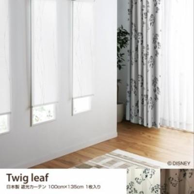 【g9495】Twig leaf 100×135 カーテン 遮光カーテン 遮光 ディズニー シンプル お洒落 上品 ドレープカーテン リーフ 葉っぱ