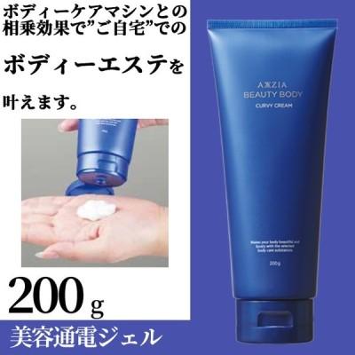 ボディー用クリーム アクシージア ビューティーボディー カーヴィークリーム 200g AXXZIA 化粧品 コスメ ボディケア 公式