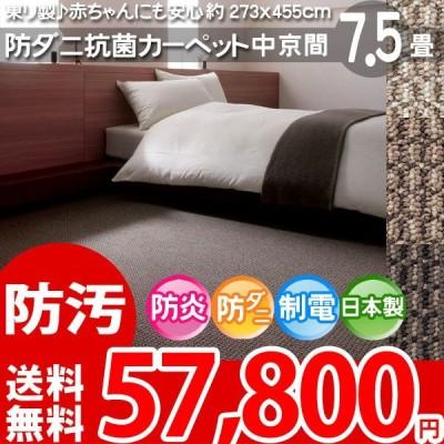 カーペット 7.5畳 七畳半 防汚カーペット ラグ 中京間 7.5帖(273×455) 絨毯 東リ  ミリティムII