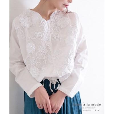 【サワアラモード】 花コサージュ刺繍のエレガントトップス レディース ホワイト F Sawa a la mode