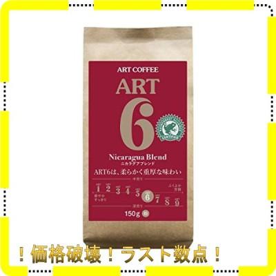 アートコーヒーART6ニカラグアブレンド150g*2袋