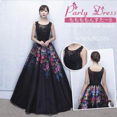 ロングドレス 花柄 演奏会 パーティードレス 結婚式 ドレス ウェディングドレス パーティドレス お呼ばれ ピアノ 発表会Lf004
