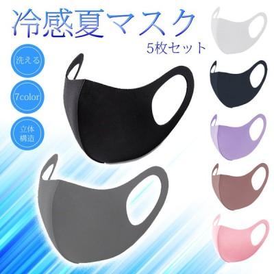 洗えるマスク(耳紐一体型) ny290 洗える カラー マスク 5枚入り カラーマスク 接触冷感 ひんやり 冷感 3D 立体 繰り返し使える おしゃれ UVカット 男女兼用