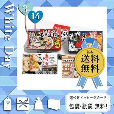 出産祝い お返し 内祝 メッセージ ラーメン のし 袋 ラーメン 繁盛店ラーメンセット乾麺(8食)