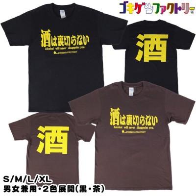 酒は裏切らない/酒(黒/茶) Tシャツ Gokigen-Factory ゴキゲンファクトリー S/M/L/XL バカT おもしろTシャツ 文字Tシャツ