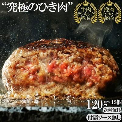 究極のひき肉で作る 牛100% ハンバーグ ステーキ プレーン 120g 12個 ソース無し ギフト 牛肉 惣菜 取り寄せ 美味い 母の日 父の日 贈り物 お祝い 贈答品 おかず