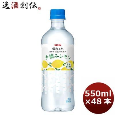 飲料水 晴れと水 手摘みレモン キリン 550ml 48本 (24本×2ケース)