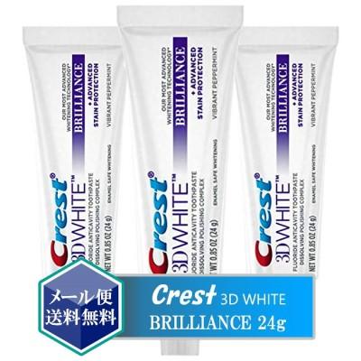 クレスト 歯磨き粉 3D ホワイト ブリリアンス 24g 3個セット ホワイトニング【メール便 送料無料】