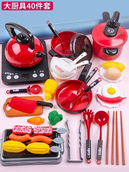 家家酒玩具兒童廚房玩具套裝煮飯鍋做飯仿真廚具全套【君來佳選】