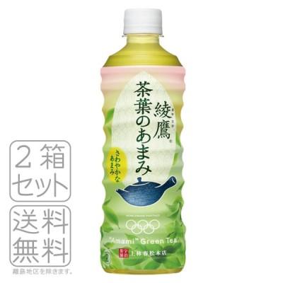 綾鷹 茶葉のあまみ 525mlPET×24本×2箱 コカ・コーラ CocaCola メーカー直送