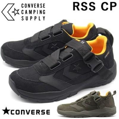 コンバース キャンピング サプライ スニーカー メンズ 靴 防水 エコ ベルト CONVERSE CAMPING SUPPLY RSS CP