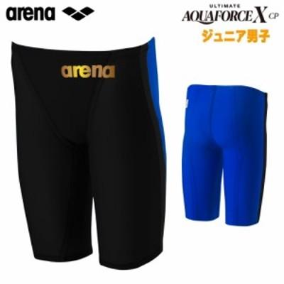 【決算SALE開催中!】ARENA アリーナ 競泳水着 ジュニア男子 アルティメット アクアフォース エックス ULTIMATE AQUAFORCE X CP 高速水着