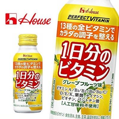 ハウスウェルネス 1日分のビタミン グレープフルーツ味 120ml缶×30本入 House