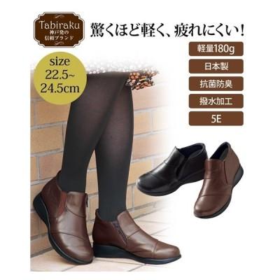 靴 レディース たびらく 牛革5E軽量アンクル ブーツ コンフォート シューズ 歩きやすい 大きいサイズ 年中  22.5/23/23.5/24/24.5cm ニッセン