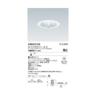 遠藤照明 ERD2315S LEDベースダウンライト Rs-5 20°非調光 ナチュラルホワイト4000K [代引き不可]
