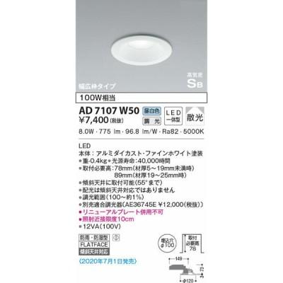 コイズミ照明 AD7107W50 S形白枠ダウンライト 広枠 調光タイプ 白熱球100W相当昼白色 防雨・防湿型