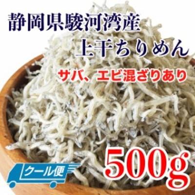 上干 ちりめん 煮干し (サバ、エビ混ざりあり) 500g 静岡県駿河湾産