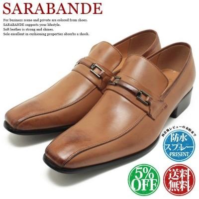 サラバンド SARABANDE  7772 ロングノーズ ビットローファー ビジネスシューズ ライトブラウンレザー※焦がし加工 日本製 本革 スリッポン 革靴 メンズ