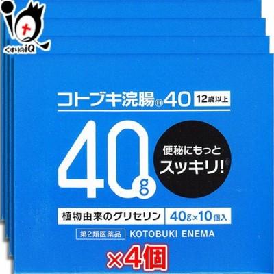 【第2類医薬品】コトブキ浣腸 40 40g x 10個入 x 4箱セット【ムネ製薬】