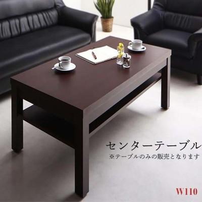 応接室 Office Road オフィスロード センタ—テーブル W110