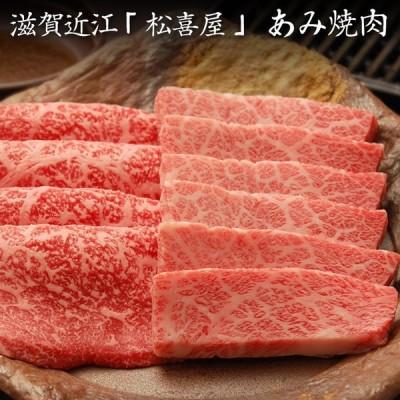 滋賀近江「松喜屋」あみ焼肉・送料無料