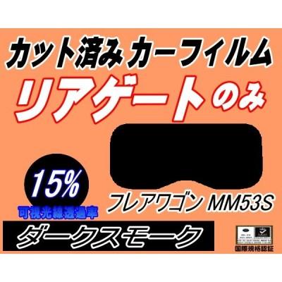 リアガラスのみ (s) フレアワゴン MM53S (15%) カット済み カーフィルム MM53S タフスタイル マツダ