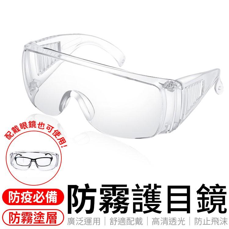 防霧護目鏡 防護安全眼鏡 防疫護目鏡 防疫面罩 護目 護目鏡 防護眼鏡 安全眼鏡 防風 防塵 防霧 防飛沫 防護眼罩