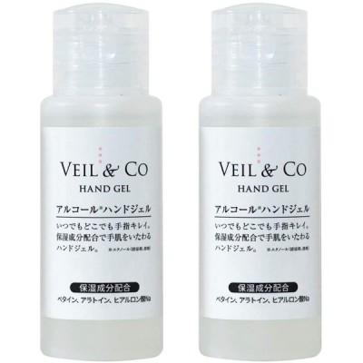 【VEIL&Co】ベールアンドコー 除菌 保湿 アルコールハンドジェル 60ml [ 携帯用 手指用 ] (2個セット)