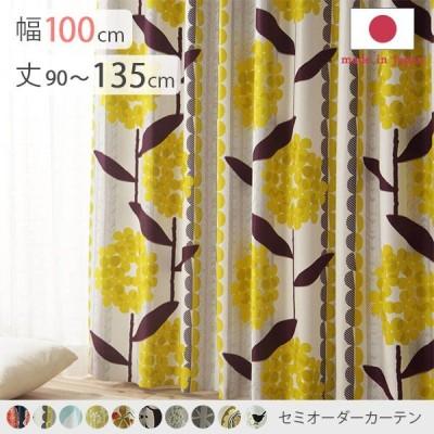 ノルディックデザインカーテン 幅100cm 丈90〜135cm ドレープカーテン 遮光 2級 3級 形状記憶加工 北欧 丸洗い 日本製 10柄 33100417